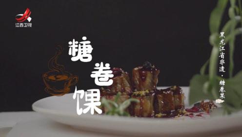 非遗美食:黑龙江非遗美食——糖卷果