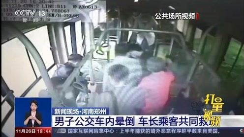 河南郑州:男子公交车内晕倒,车长与乘客共同救助