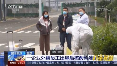 疫情最新消息!重慶一企業外籍員工出境后核酸檢測呈陽性