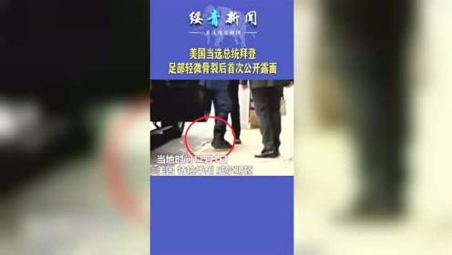 拜登足部骨裂后,首次公開露面:腳穿專用步行靴