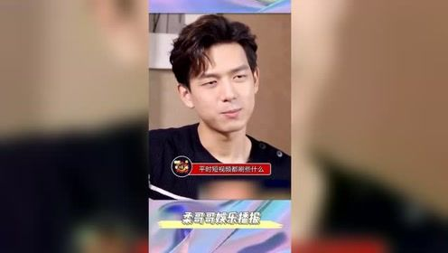 李现接受采访时透露自己也喜欢刷视频看小姐姐,杜淳主动和印小天打招呼!