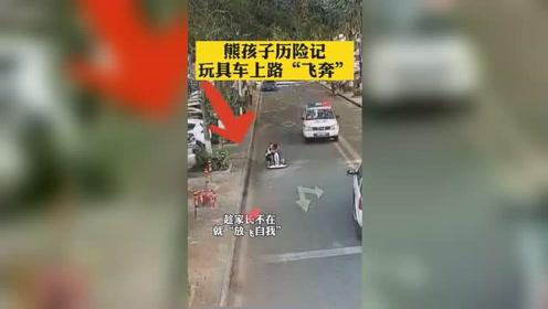 熊孩子历险记!玩具车在机动车道上飞奔,被交警拦下