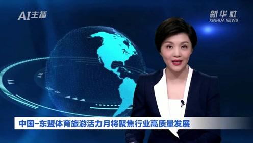 AI合成主播|中国-东盟体育旅游活力月将聚焦行业高质量发展