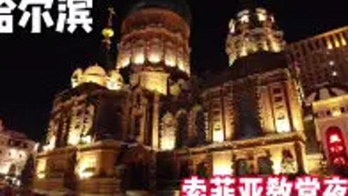 12月19日下午,实拍哈尔滨索菲亚教堂,夜景太美了!