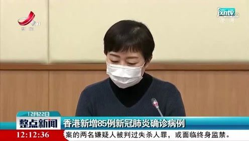 香港新增85例新冠肺炎确诊病例