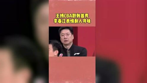 CBA高能时刻,李春江下课后首次出现场边,这表情真是耐人寻味