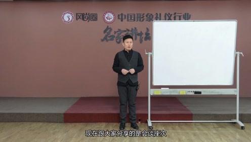 中国形象礼仪行业风尚圈线上视频课程试听片段《位次礼仪》
