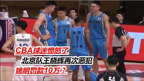 CBA球迷愤怒了,北京队王晓辉再次恶犯,姚明罚款10万?