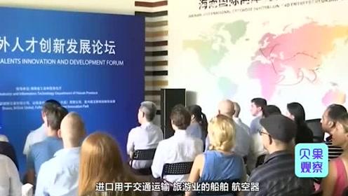 视频 | 海南自贸港免税进口汽车来了!谁才有资格进口?