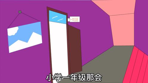 【沙雕搞笑动画】学数学