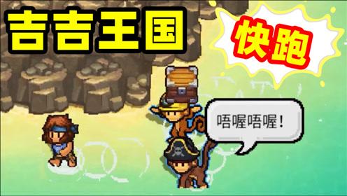 【名游社】吉吉王国又救出一只小猴子,带领他们和哥布林战斗