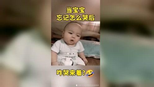 这配音加上宝宝的表情真是太搞笑了#搞笑配音 #搞笑视频 #搞笑
