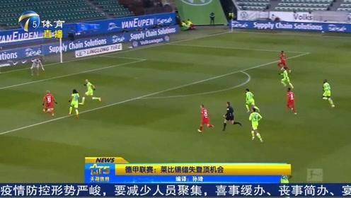 德甲联赛:一分落后,莱比锡错失登顶机会