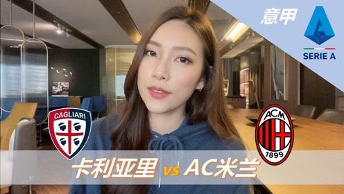 意甲:卡利亚里vs AC米兰