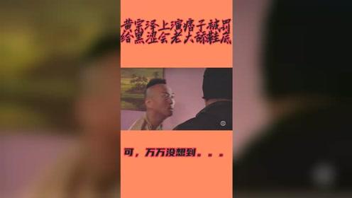 黄宗泽上演古惑仔被迫给别人老大舔鞋底#港剧#黄宗泽#电影#热门