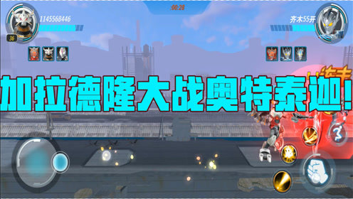 奥特曼格斗超人:加拉德隆大战奥特泰迦!霸体