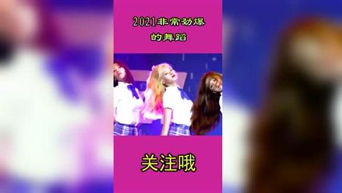 韩国女团变身带劲学生妹劲歌热舞 标配美腿