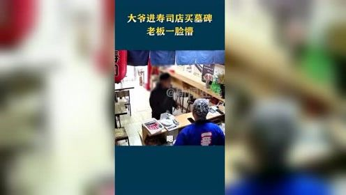 辽宁阜新,一个大爷进寿司店买墓碑,老板一脸