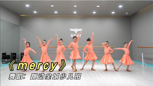 少儿拉丁舞《mercy》,小朋友认真跳舞的样子真的很可爱,太棒了