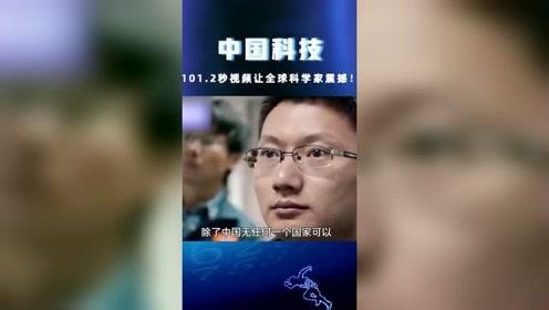 这就是中国!科学家发布100多秒的视频让世界震撼