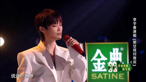 李宇春翻唱《那女孩对我说》,怀念曾经的自己,台下潘虹感动泪流不止