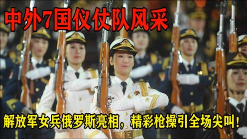 中外7国仪仗队风采,解放军女兵俄罗斯亮相,精