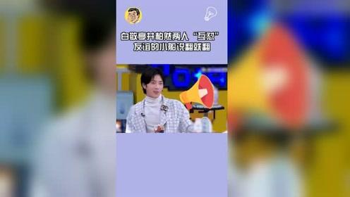 """综艺搞笑场面:白敬亭遇到井柏然言语""""犀利"""""""