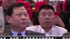 九名篮协副主席辅佐姚明  李金生、宫鲁鸣等在列