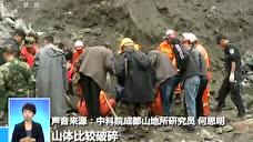 茂县山体垮塌是何原因造成的?专家:降雨是主要诱因