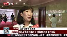 服务首都城市建设 北京城建集团组建35周年