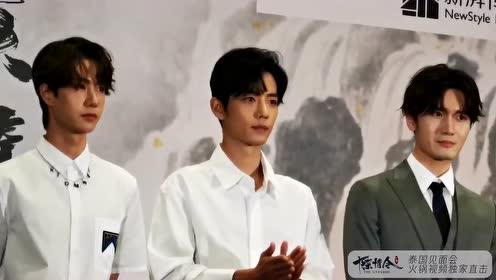 Press Con:A close distance with Xiao Zhan and Wang YiBo | The Untamed Fan Meeting in