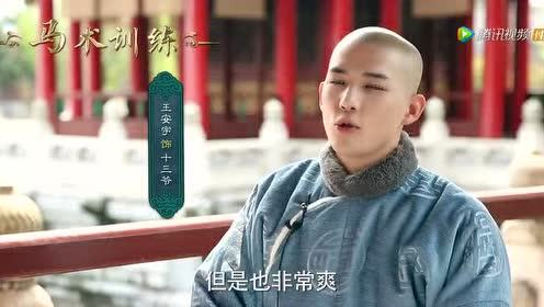 Making of: Training | Dreaming Back to the Qing Dynasty