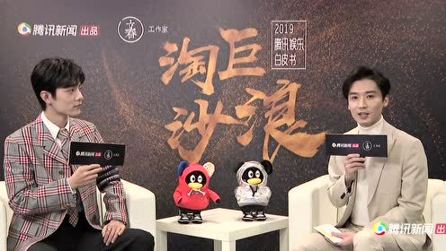 Interview XiaoZhan: Reveal New Year's wishes