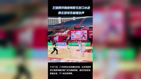 王骁辉伸腿绊倒威姆斯引发口水战 俱乐部球员相继发声