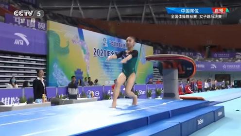 全国体操锦标赛女子跳马决赛戏剧性一幕 动作难度系数为零?