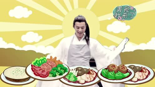 BTS: The truth behind Feng Wu's cooking  | Dance of the Phoenix