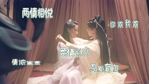 BTS: Feng Wu and Feng Liu online marriage | Dance of the Phoenix