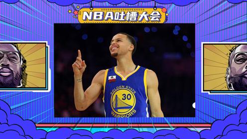 13日《NBA吐槽大会》库里热身滚落技术台  飞天胖虎滑翔劈扣