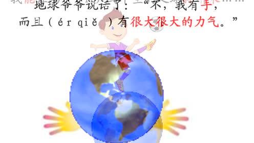 一年级语文下册31 地球爷爷的手_flash动画课件