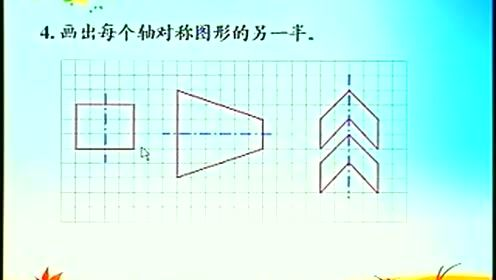 苏教版四年级数学下册第一单元 平移、旋转和轴对称