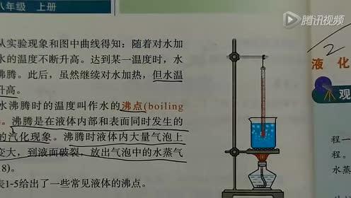 八年级物理上册第三章 物态变化3 汽化和液化