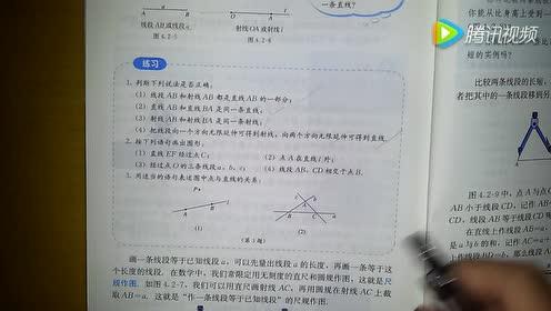 義務教科書七年級數學上冊第四章 幾何圖形初步4.2 直線 射線 線段