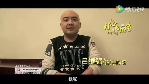 《月亮的后裔》纪录片-光哥:我是黄金配角