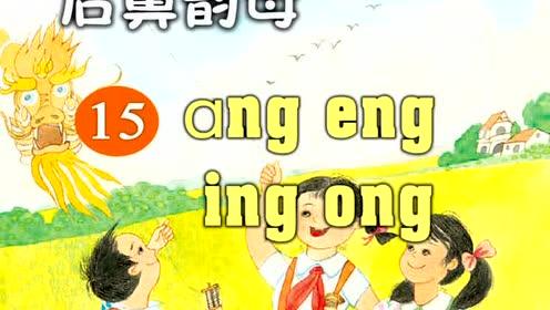 一年级语文上册汉语拼音第13课ang eng ing ong