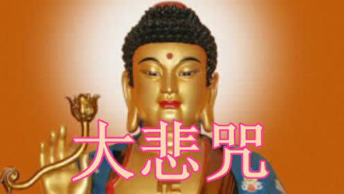 一曲好听的佛教歌《大悲咒》好听极了!