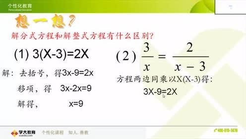 八年级数学下册第十六章-分式_解分式方程flash课件
