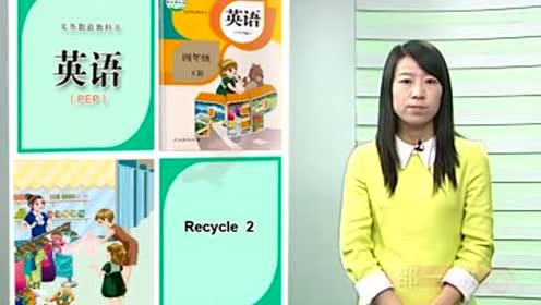 新版PEP四年級英語下冊Recycle 2