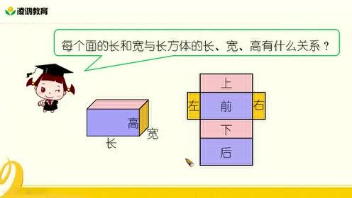 西师大版五年级数学下册3.长方体和正方体