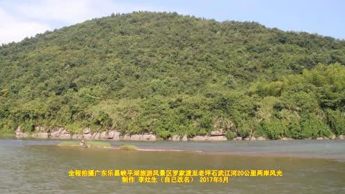 全程拍摄广东乐昌峡平湖坪石镇武江河两岸风光