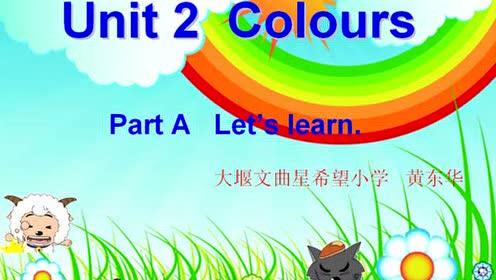 上海版一年级英语下册(牛津1B)Unit 3 Colours